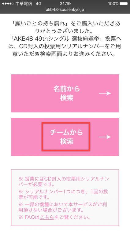 AKB48 49張單曲選拔總選舉—CD 投票方法教學