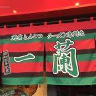 台北 一蘭拉麵