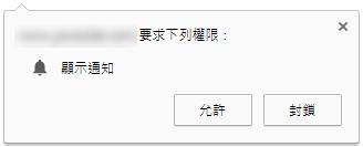 Chrome 關閉通知