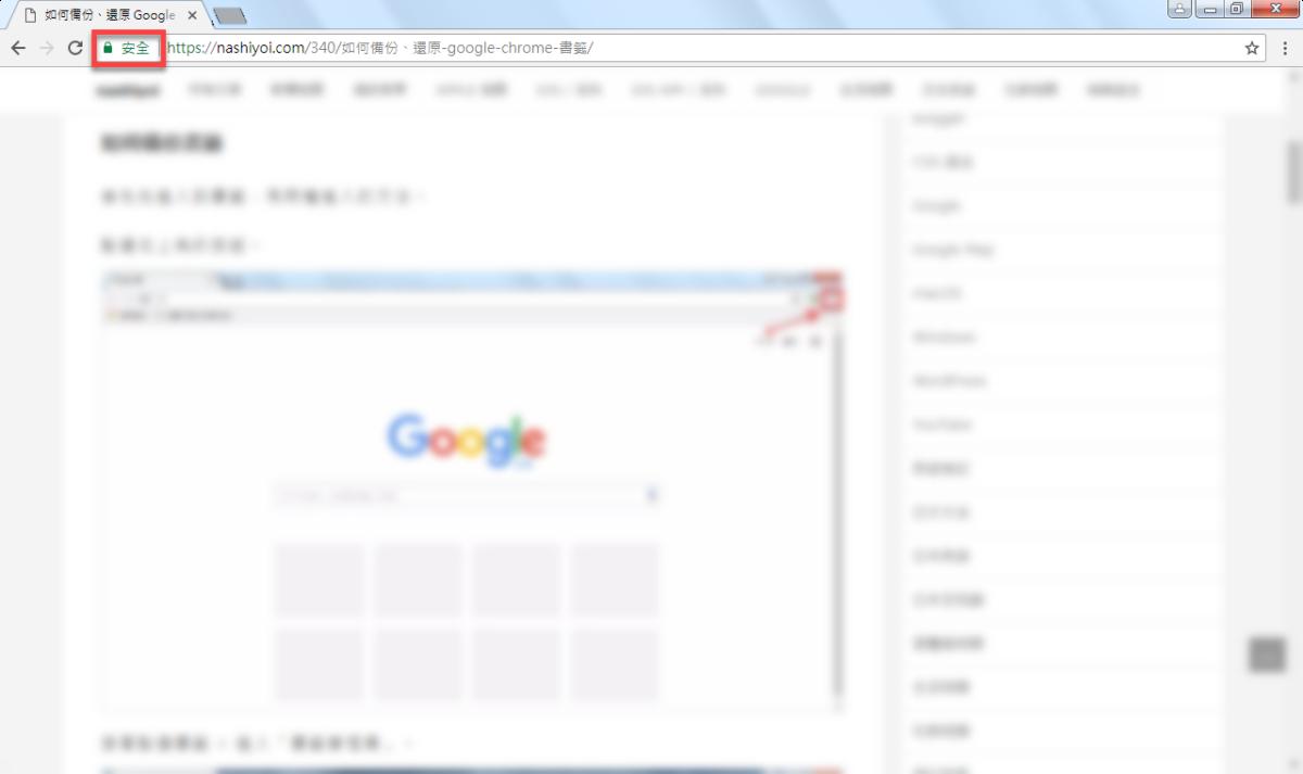 Chrome 開啟 Flash