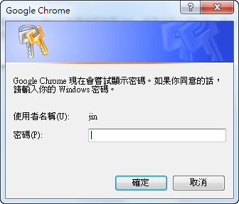 Chrome 忘記密碼