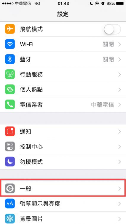iPhone 開啟手寫輸入法