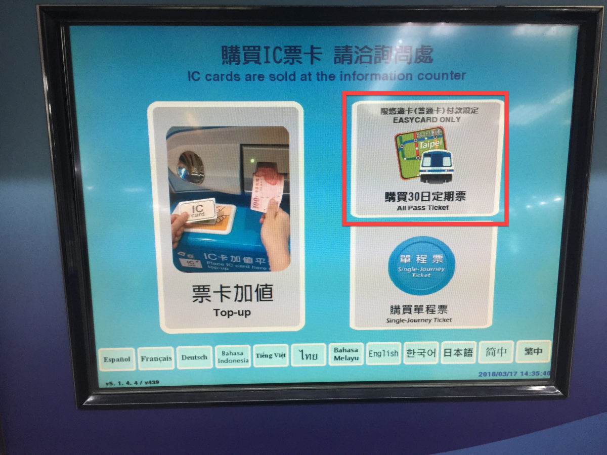 EasyCard-ticket-pass-03