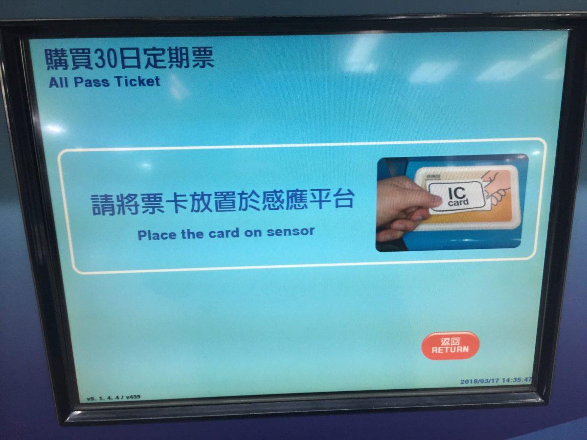 EasyCard-ticket-pass-04