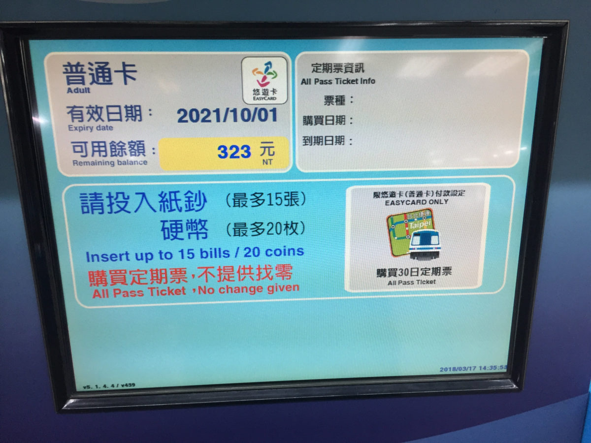 EasyCard-ticket-pass-06