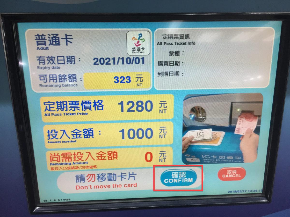 EasyCard-ticket-pass-08