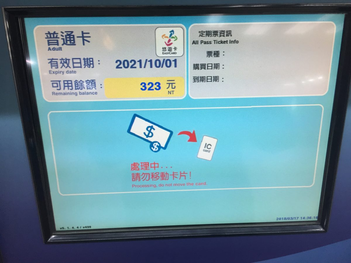 EasyCard-ticket-pass-09