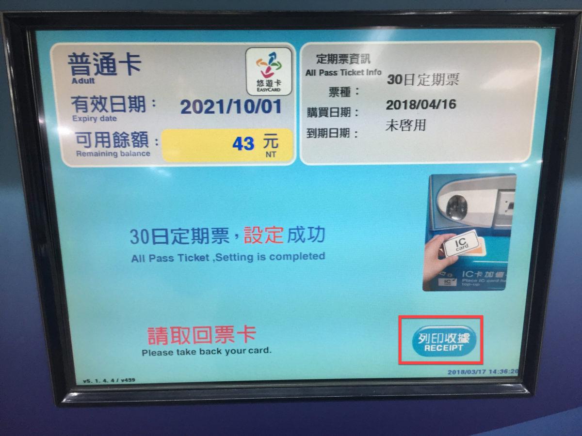 EasyCard-ticket-pass-10