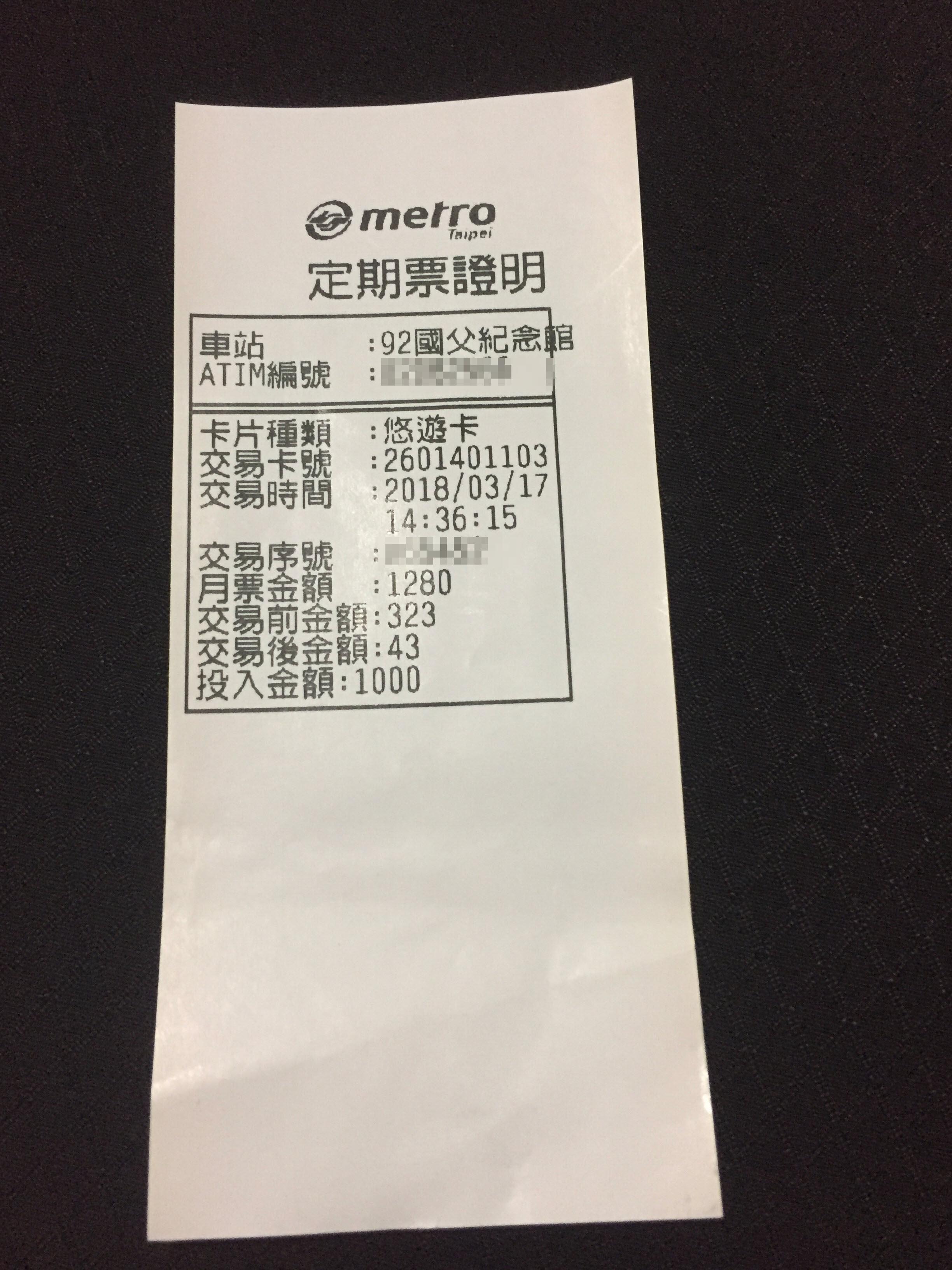 EasyCard-ticket-pass-11