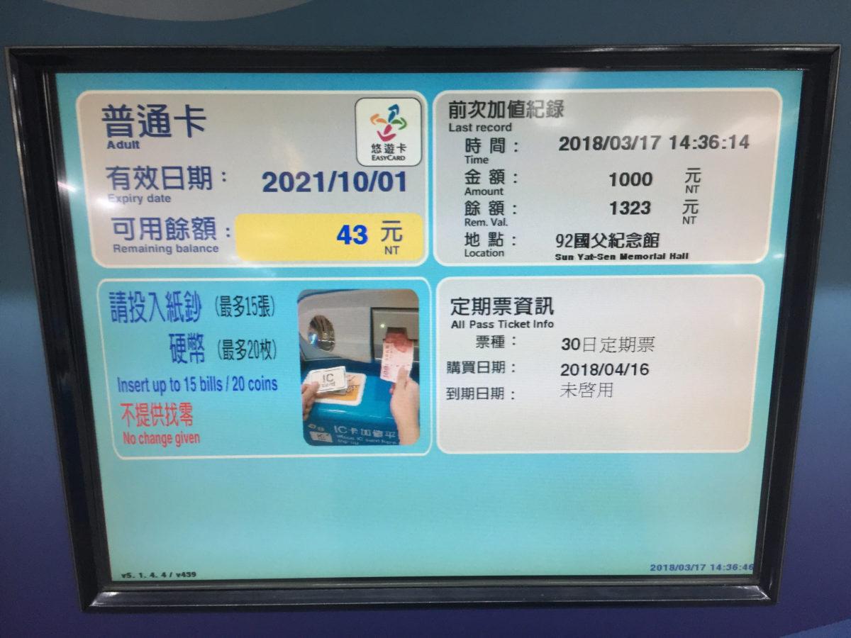 EasyCard-ticket-pass-13