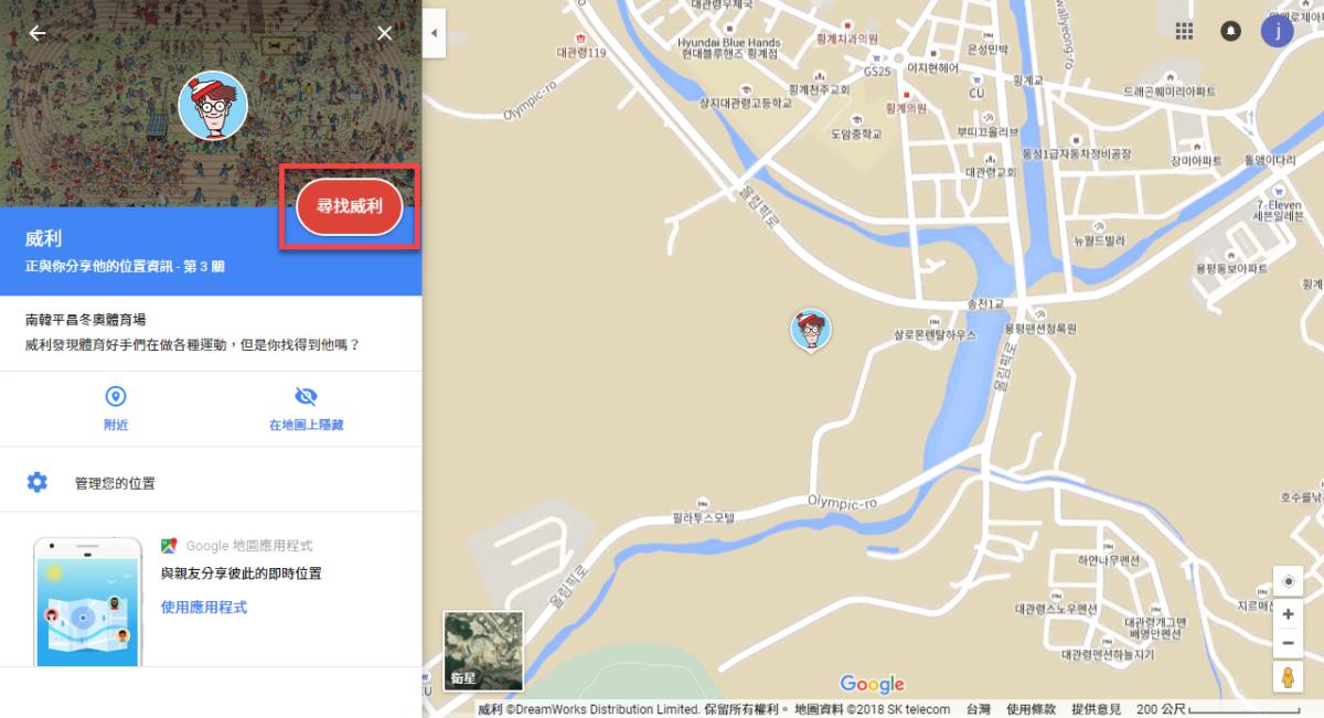 Google Map 尋找威利