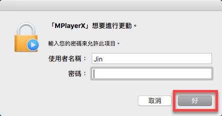 macos-mplayerx-app-06