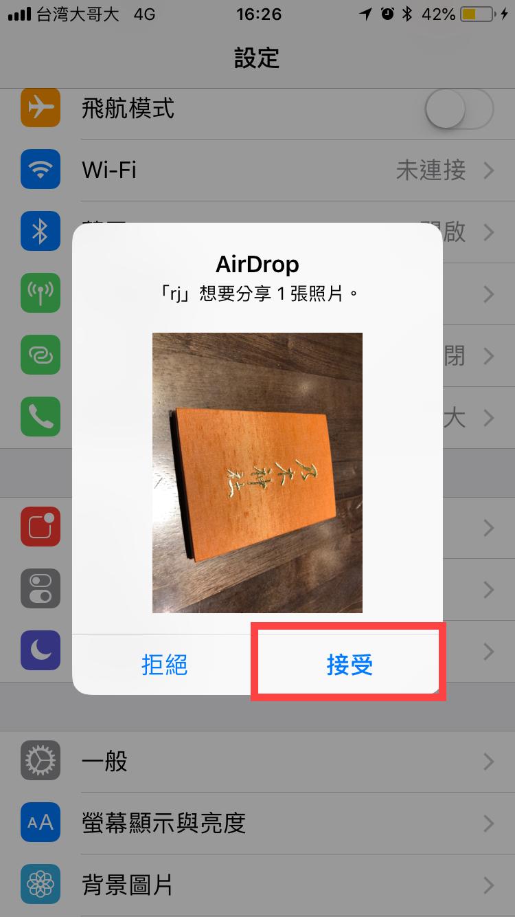 AirDrop 分享照片