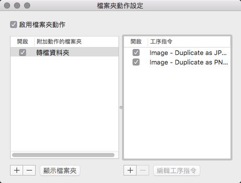macOS 批次轉檔