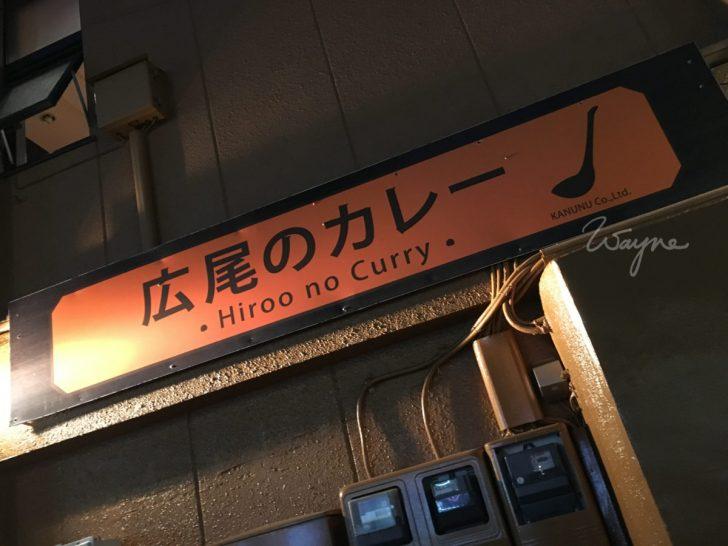 東京﹒広尾のカレー