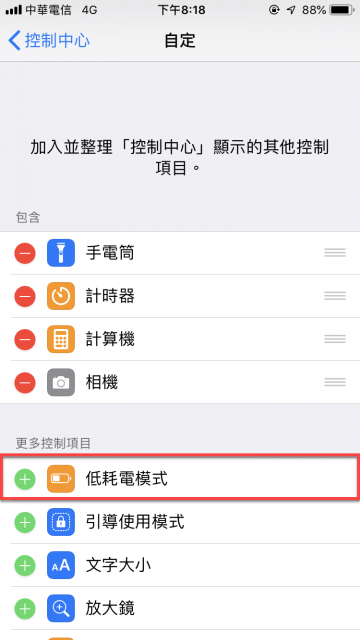 iphone 省電模式