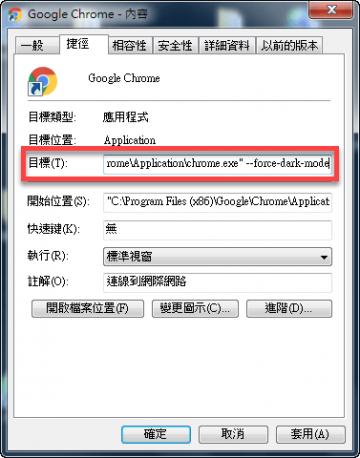 Chrome 深色模式