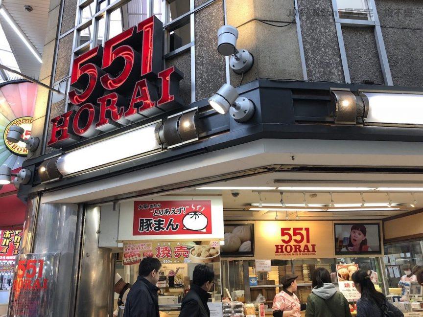 大阪 551