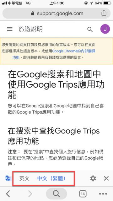 Chrome手機 Google翻譯