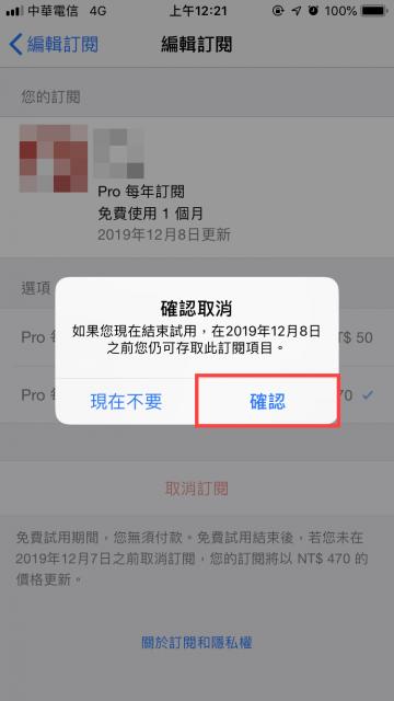 iPhone 取消訂閱