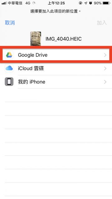 iPhone 儲存檔案雲端